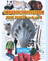 Энциклопедия для детей от А до Я. Том 6. Лаб-Нау