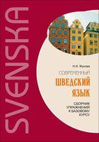 Современный шведский язык. Сборник упражнений к базовому курсу (+ CD)