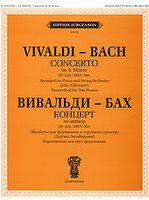 Антонио Вивальди, Иоганн Себастьян Бах. Концерт ля минор. Обработка для фортепиано и струнного оркестра. Переложение для двух фортепиано