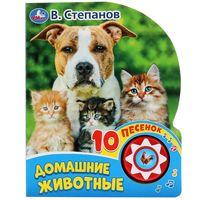 Домашние животные. Книжка-игрушка (1 кнопка с 10 пеcенками)