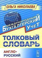 Толковый англо-русский словарь
