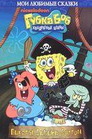 Губка Боб Квадратные Штаны. Пираты Бикини-Боттом
