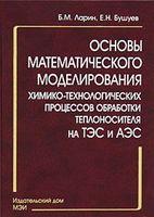 Основы математического моделирования химико-технологических процессов обработки теплоносителя на ТЭС и АЭС