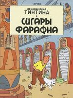 Приключения Тинтина. Сигары фараона