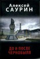 До и после Чернобыля