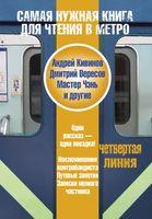 Самая нужная книга для чтения в метро. Четвертая линия (м)