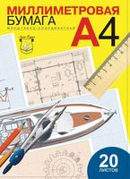 Бумага миллиметровая в папке (А4; 20 листов)