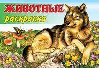 Животные. Волк. Раскраска