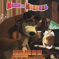 Маша и Медведь. Машин оркестр