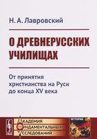 О древнерусских училищах. От принятия христианства на Руси до конца XV века