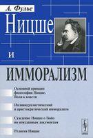 Ницше и имморализм