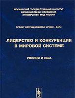 Лидерство и конкуренция в мировой системе: Россия и США