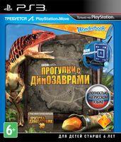 Прогулки с динозаврами (только для PS Move, Wonderbook) [PS3]