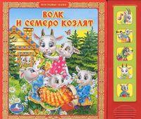 Волк и семеро козлят. Книжка-игрушка (5 звуковых кнопок)