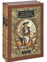 Наследник из Калькутты (комплект из 2-х книг)