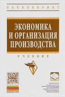 Экономика и организация производства