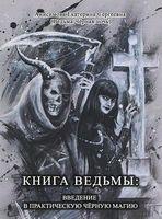 Книга ведьмы. Введение в практическую черную магию