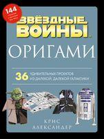 Оригами Звездные войны (Star Wars). 36 удивительных проектов из далекой, далекой Галактики
