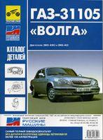 """ГАЗ-31105 """"Волга"""". Каталог деталей и сборочных единиц"""