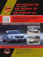 Volkswagen Passat B6 c 2005 / VW Passat B7 с 2010 г. / VW Passat CC с 2008 г. Руководство по ремонту и эксплуатации