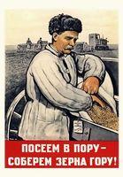 """Магнит сувенирный """"Советские плакаты"""" (арт. 1028)"""