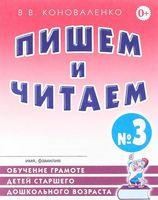 Пишем и читаем. Тетрадь №3. Обучение грамоте детей старшего дошкольного возраста