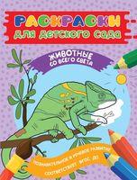 Раскраски для детского сада. Животные со всего света