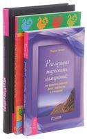 Креатив. Реализация жизненных намерений. Жизнь как творчество (комплект из 3-х книг)