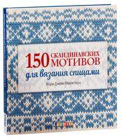 150 скандинавских мотивов для вязания спицами