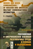 Российская и американская военная разговорная среда в словах и выражениях