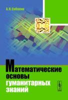 Математические основы гуманитарных знаний (м)