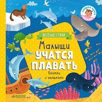 Книжка с клапанами. Малыши учатся плавать
