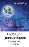 Будущее Цивилизации. Очищение Земли