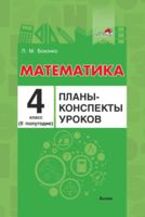 Математика. Планы-конспекты уроков. 4 класс (II полугодие)