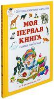 Моя первая книга