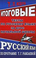 Итоговые тесты по русскому языку за курс начальной школы. По программе Т. Г. Рамзаевой