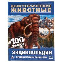Энциклопедия с развивающими заданиями. Доисторические животные