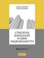 Стратегия компаний в сфере недвижимости