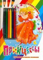 Принцессы. Раскраска с разноцветными мелками
