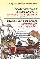 Практическая фразеология испанского языка (в сравнении с русским)