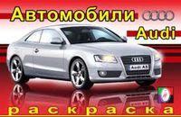 Автомобили Audi. Раскраска