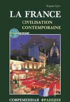 La France. Civilisation Conemporaine