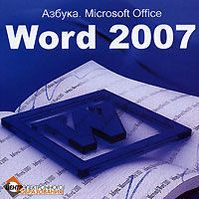 Азбука. Microsoft Office. Word 2007