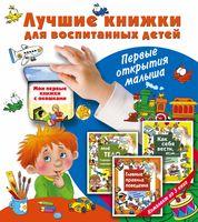 Лучшие книжки для воспитанных детей. Первые открытия малыша (Комплект из 3-х книг)