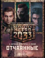 Метро 2033. Отчаянные (Комплект из 3-х книг)
