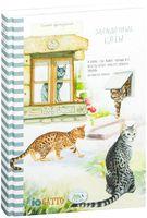 """Блокнот """"Загадочные коты (серый)"""" (А5)"""