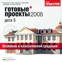 Готовые проекты 2008. Диск 5. Особняки в классической традиции