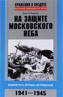 На защите московского неба. Боевой путь летчика-истребителя. 1941—1945