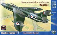 "Многоцелевой истребитель ""Хантер"" Hawker Hunter F.1 (масштаб: 1/72)"