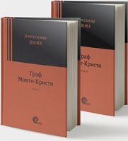 Граф Монте-Кристо (комплект в 2-х томах)